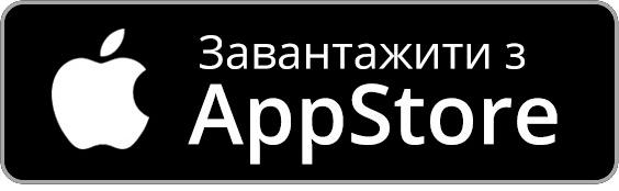 Завантажити з AppStore