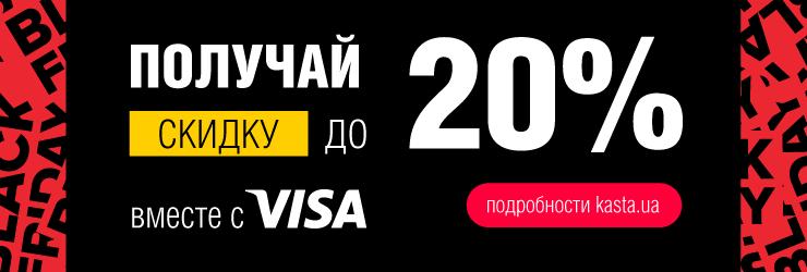 Приготовьте свою карточку Visa для более выгодного шопинга на kasta.ua. Получайте  дополнительно -20% вместе с Visa во время Black Friday. 9d32d7d6f56